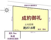 ●杉戸町清地1丁目土地(建築条件無売地) お好きなハウスメーカーで建築することが出来ます。