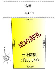 ●狛江市和泉本町2丁目土地  ●建築条件はございません。 ※お好きなハウスメーカーで建築することが出来ます。 ※更地にしてお渡しいたします。 ※北側公道約4.5mに面する土地