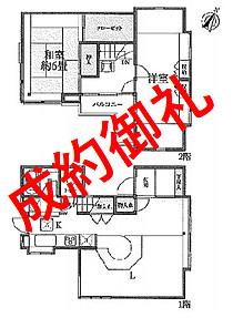 ●狛江市岩戸南4丁目中古戸建